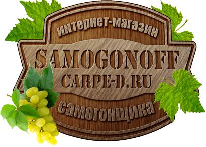 Samogon-off Интернет-магазин самогонных аппаратов